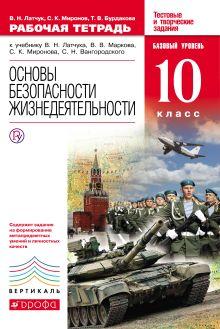 Линия УМК Латчука. ОБЖ (10-11) (Б)