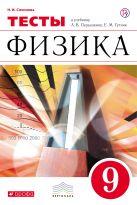 Слепнева Н.И. - Физика. 9 класс. Тесты' обложка книги