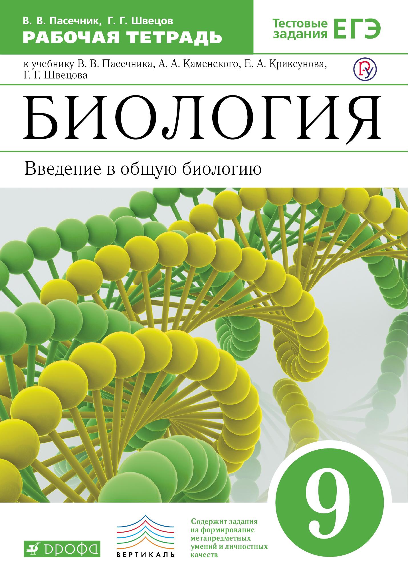 Биология. . 9 класс. Введение в общую биологию. Рабочая тетрадь