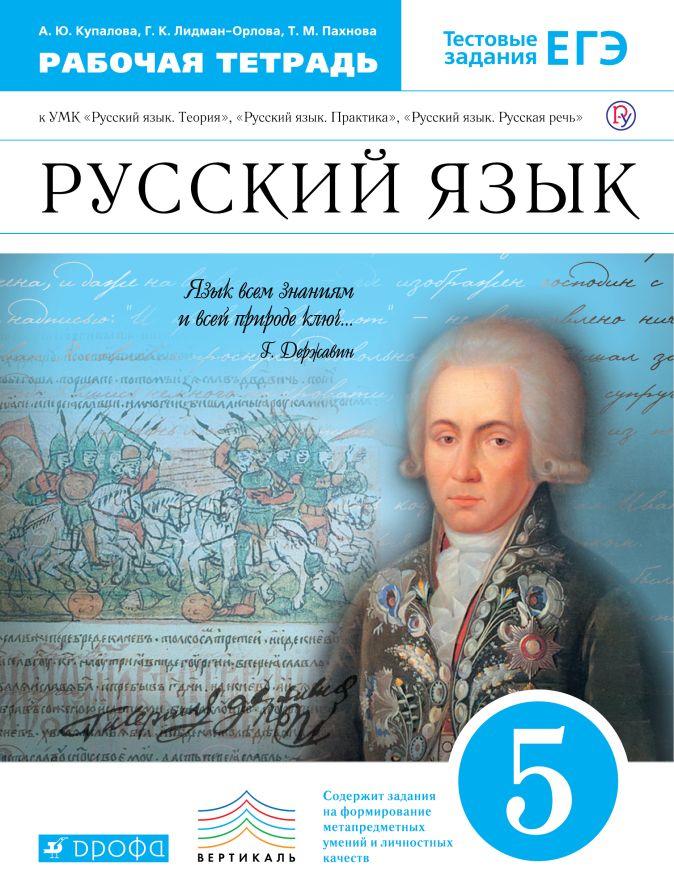 Купалова А.Ю. - Русский язык. 5 класс. Рабочая тетрадь обложка книги