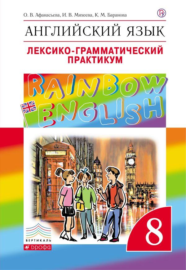 Афанасьева ольга, михеева ирина. английский язык. 8 класс. гдз