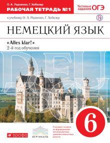 Немецкий язык как второй иностранный. 6 класс. Рабочая тетрадь в 2-х частях. Часть 1