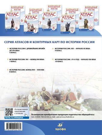 История России с древнейших времён до XVI века. 6 класс. Атлас без указания
