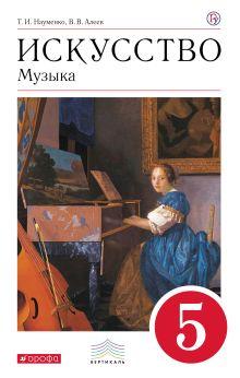 Искусство. Музыка. 5 кл. Учебник + CD. ВЕРТИКАЛЬ
