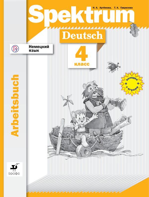 Немецкий язык «Spektrum». Рабочая тетрадь. 4 класс
