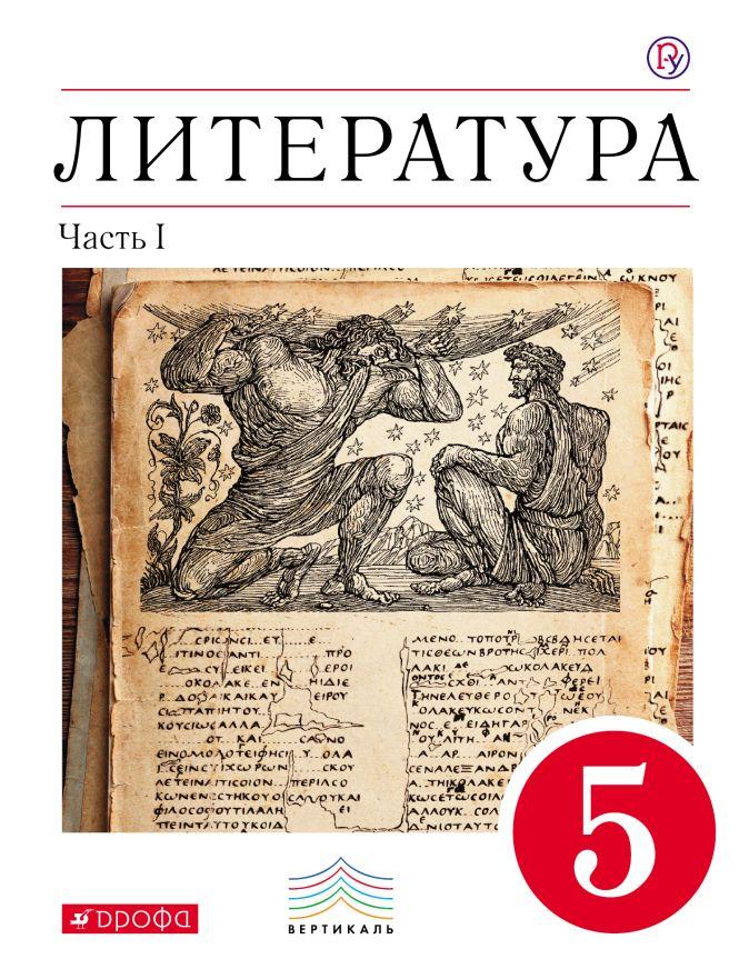 Курдюмова Т.Ф. - Литература. 5 класс. Учебник-хрестоматия. Часть 1 обложка книги