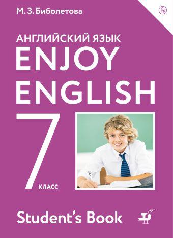 Enjoy English/Английский с удовольствием. 7 класс. Учебное пособие Биболетова М.З., Трубанева Н.Н.