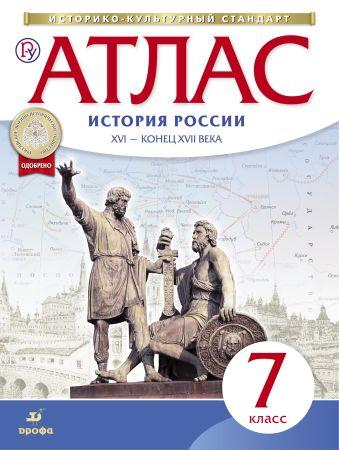 История России. XVI-конец XVII века. 7 класс. Атлас