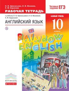 Английский язык. Базовый уровень. 10 класс. Рабочая тетрадь