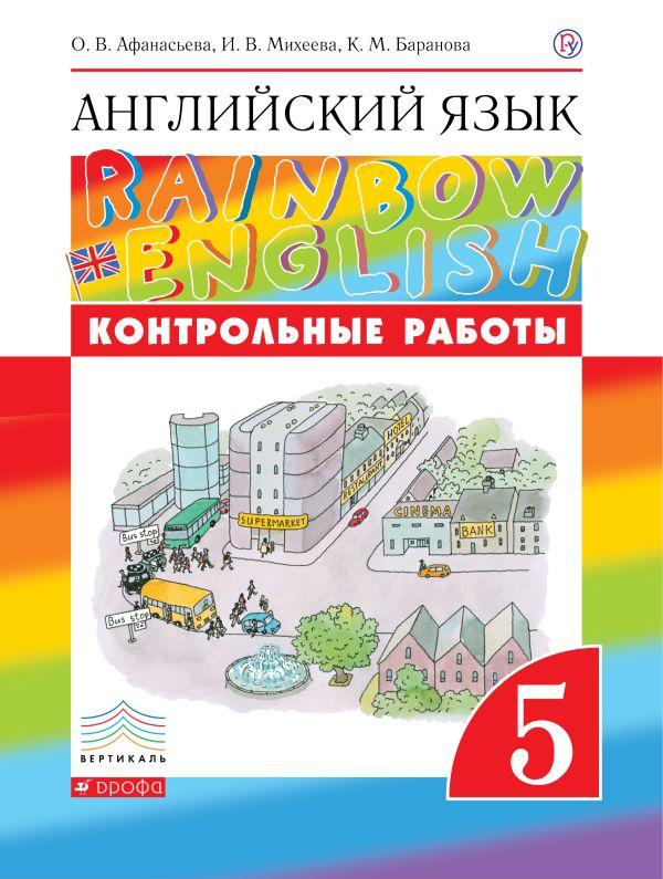Настольная книга для учителя по английскому языку 5 класс