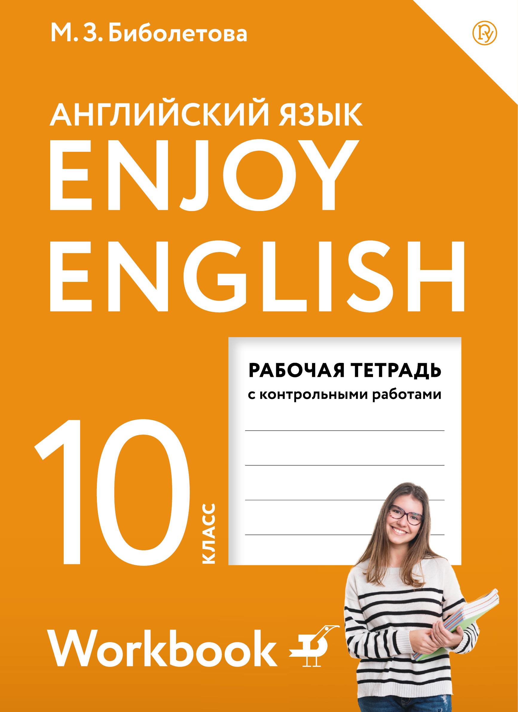 Биболетова М.З. Enjoy English/Английский с удовольствием. Базовый уровень. 10 класс. Рабочая тетрадь знаток книга english говорящий букварь рабочая тетрадь