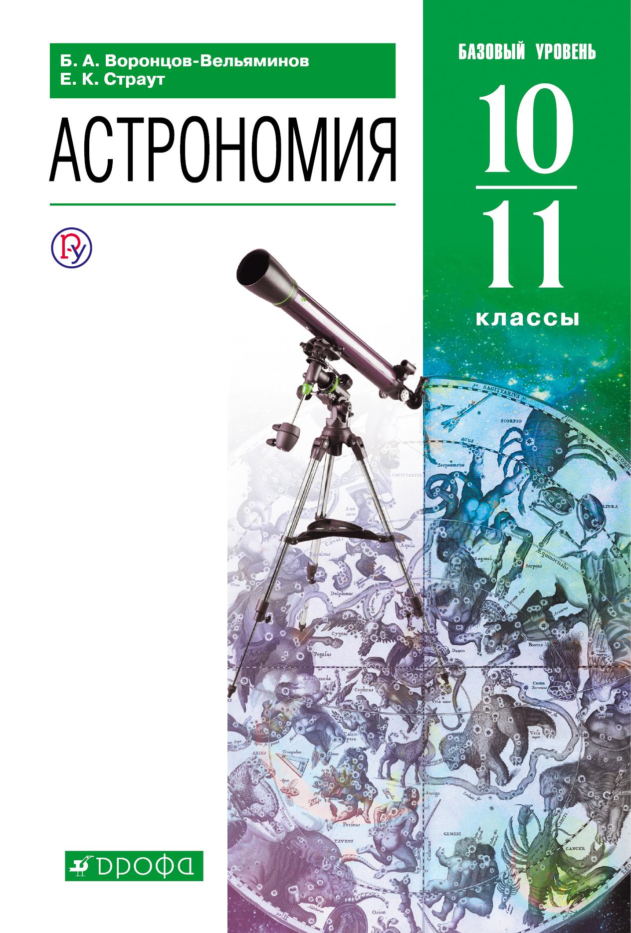 Воронцов-Вельяминов Б.А., Страут Е.К. Астрономия. 10-11 классы. Базовый уровень. Учебник. б а воронцов вельяминов е к страут астрономия 11 класс базовый уровень учебник