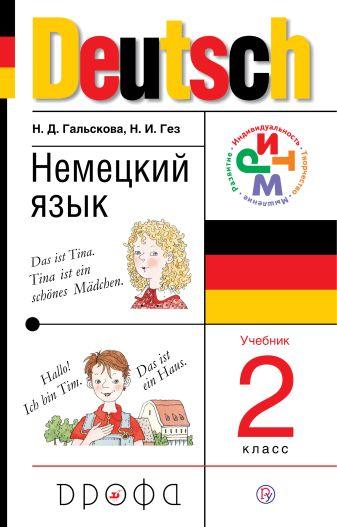 Гальскова Н.Д., Гез Н.И. - Немецкий язык. 2 класс. Учебник обложка книги