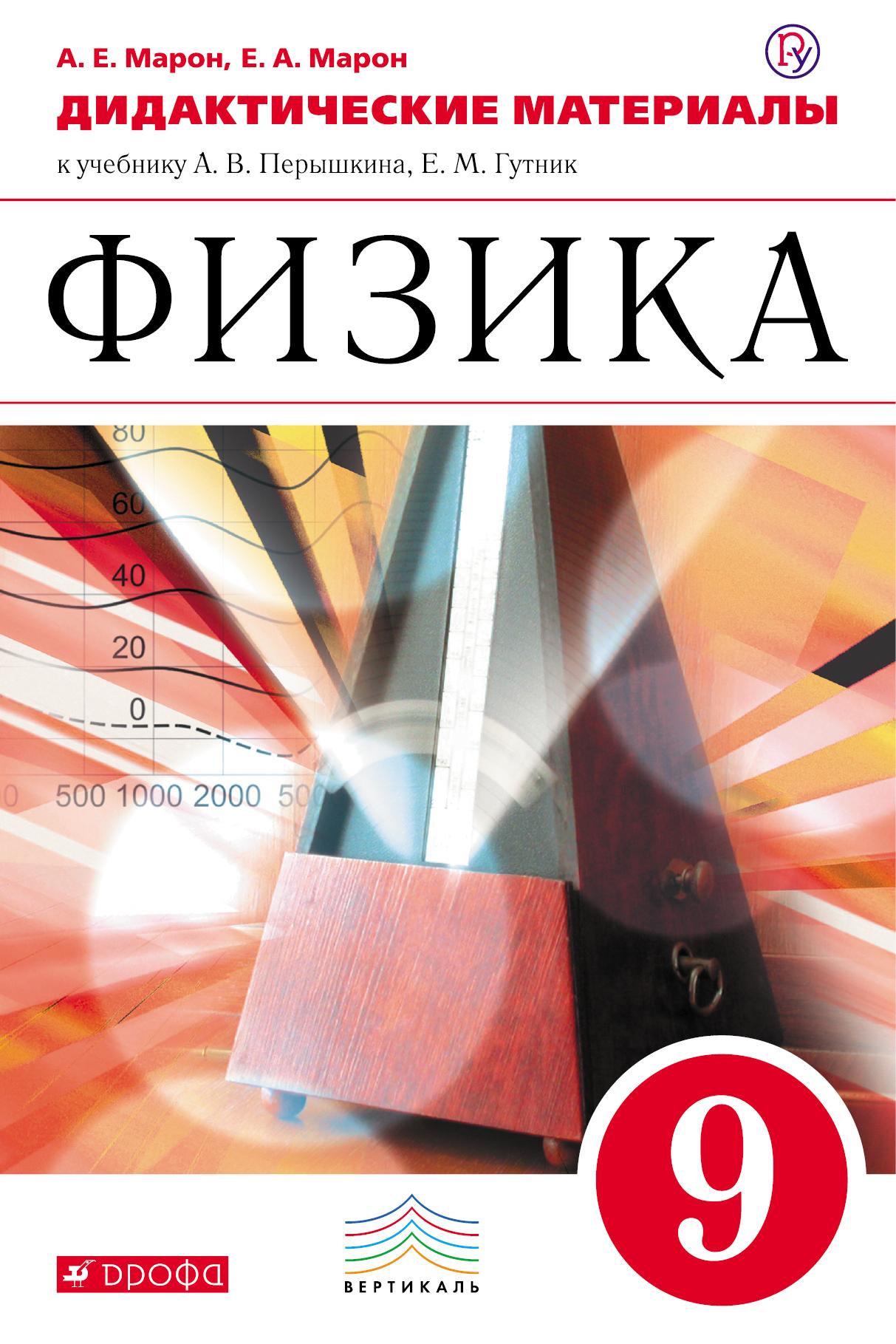 Марон А.Е., Марон Е.А. Физика. 9 класс. Дидактические материалы физика 9 класс