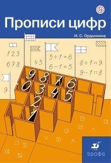 Математика. 1 класс. Прописи цифр.