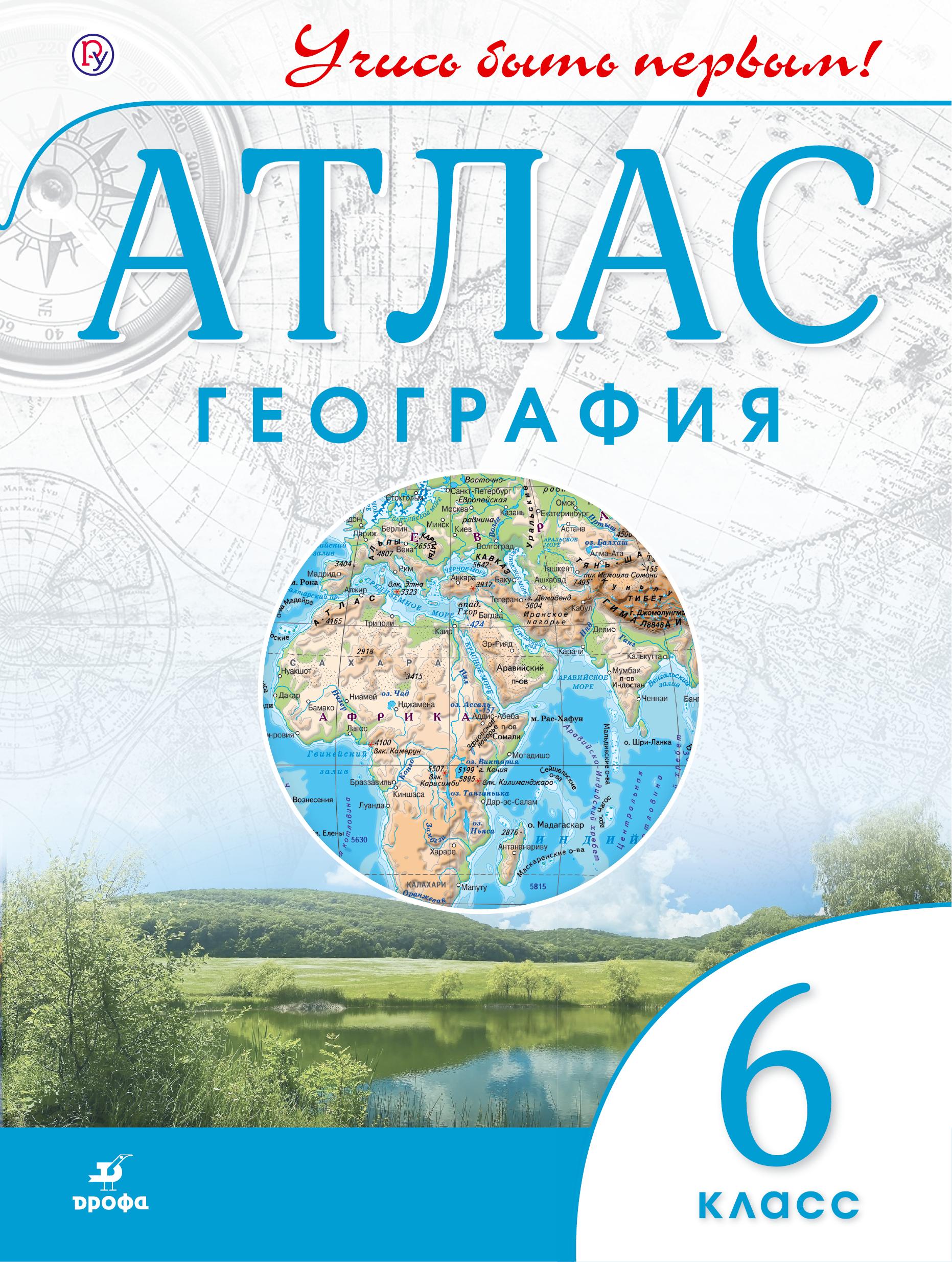 География. 6 класс. Атлас (Учись быть первым!) календарь по географии 6 класс