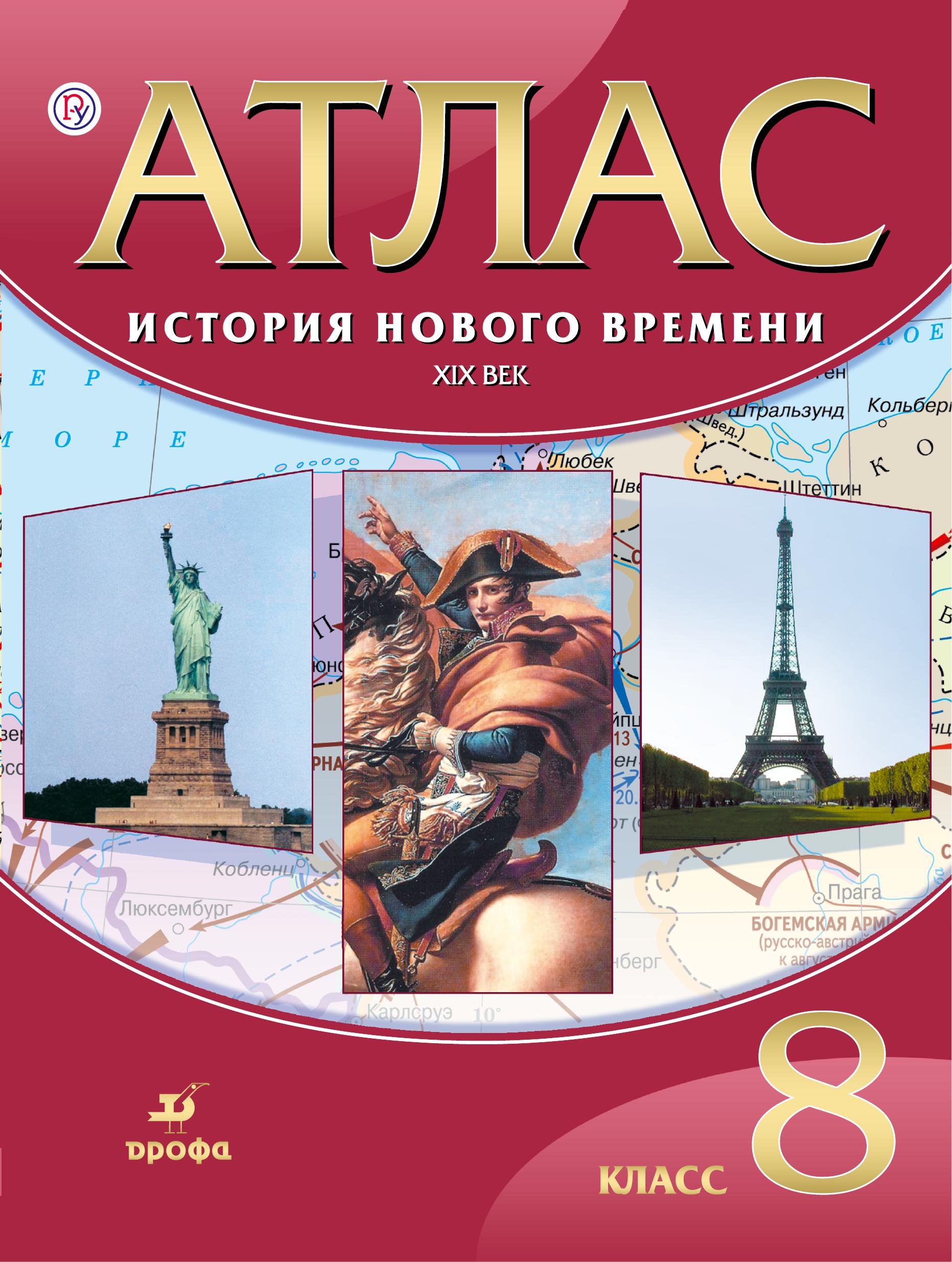 Атлас.История Нового времени. XIX век.8 класс