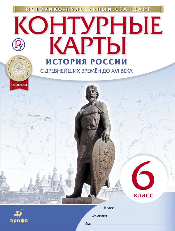 гдз по истории россии 6 клас к.к.