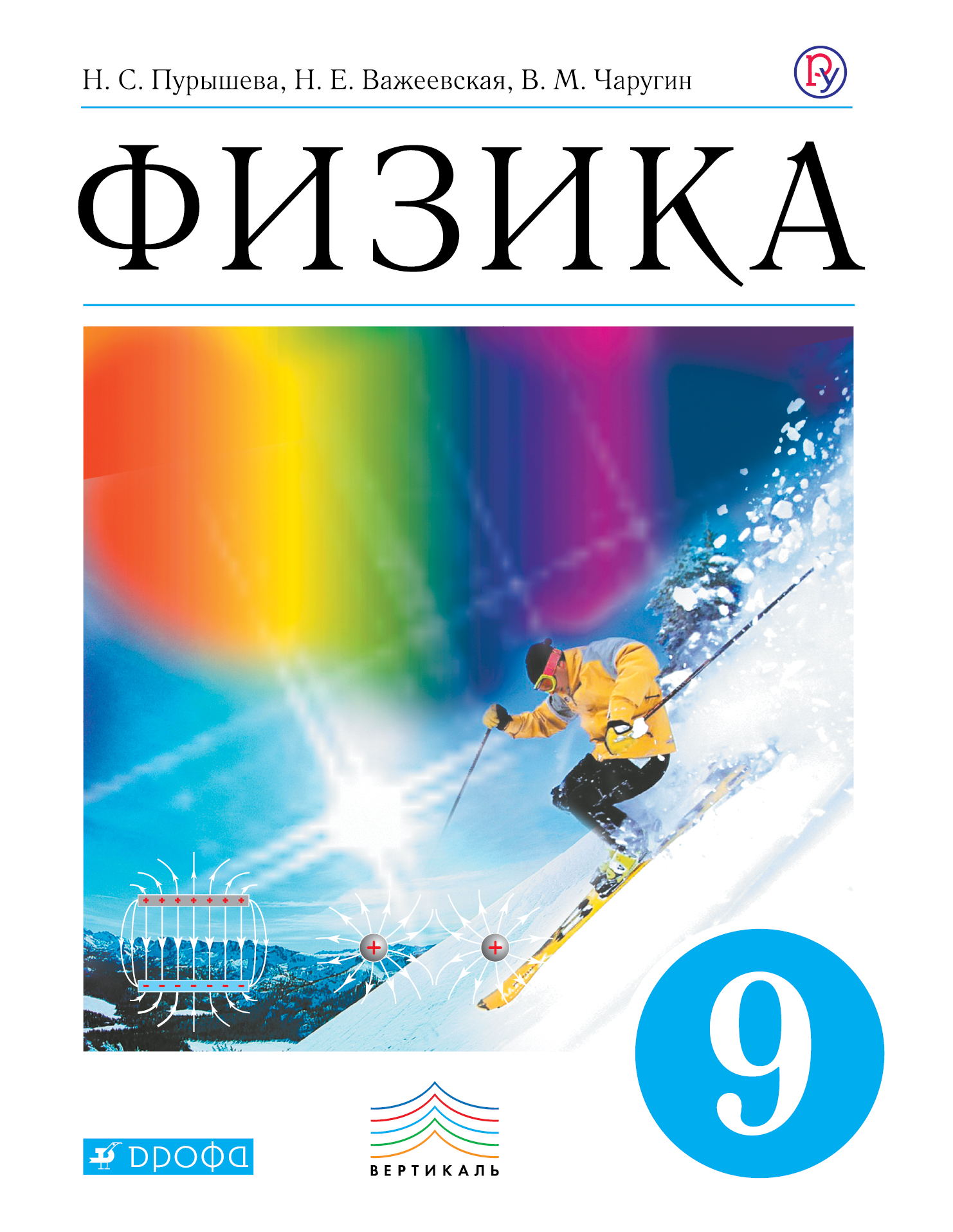 Пурышева Н.С., Важеевская Н.Е., Чаругин В.М. Физика. 9 класс. Учебник. александр русаков физика колебания и волны