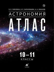 Астрономия. 10-11 классы. Атлас.
