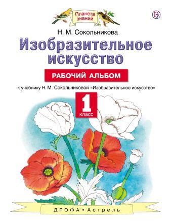 Изобразительное искусство. 1 класс. Рабочий альбом. Сокольникова Н.М.