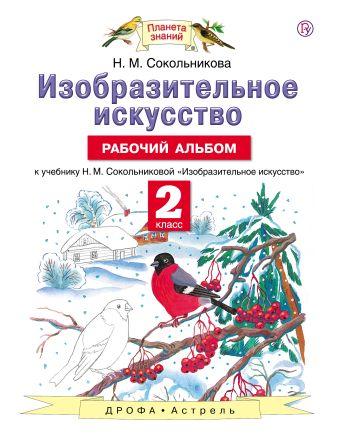 Сокольникова Н.М. - Изобразительное искусство. 2 класс. Рабочий альбом. обложка книги