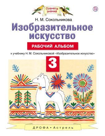 Изобразительное искусство. 3 класс. Рабочий альбом. Сокольникова Н.М.