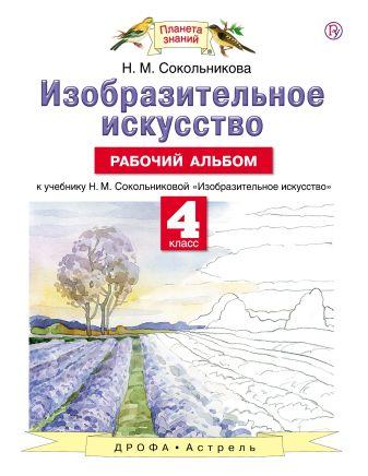Сокольникова Н.М. - Изобразительное искусство. 4 класс. Рабочий альбом. обложка книги