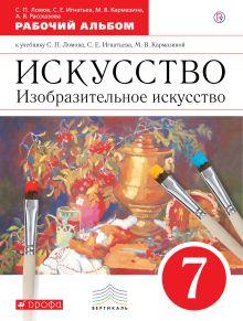 Линия УМК Ломова. Изобразительное искусство (5-7)