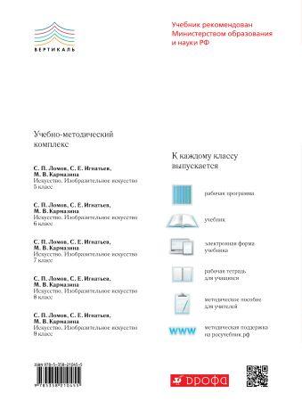 Искусство. Изобразительное искусство. 7 класс. Рабочий альбом. Ломов С.П., Игнатьев С.В., Кармазина М.В., Рассказова А.В.