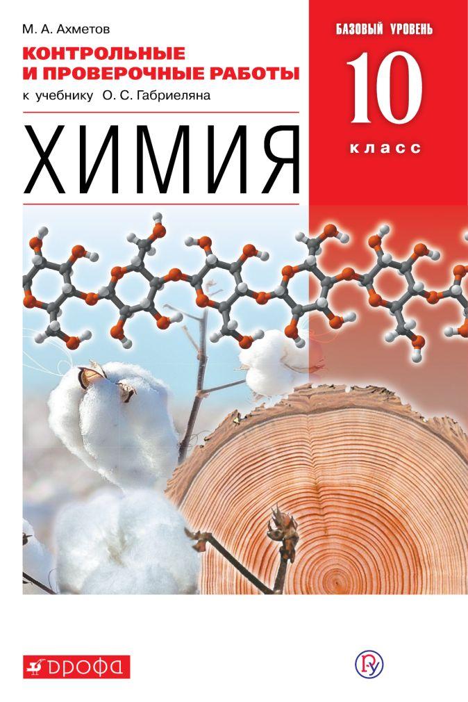 Ахметов М.А. - Химия. Контрольные и проверочные работы. Базовый уровень. 10 класс. обложка книги