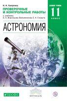 Гомулина Н.Н. - Астрономия. Проверочные и контрольные работы. 11 класс. Базовый уровень.' обложка книги
