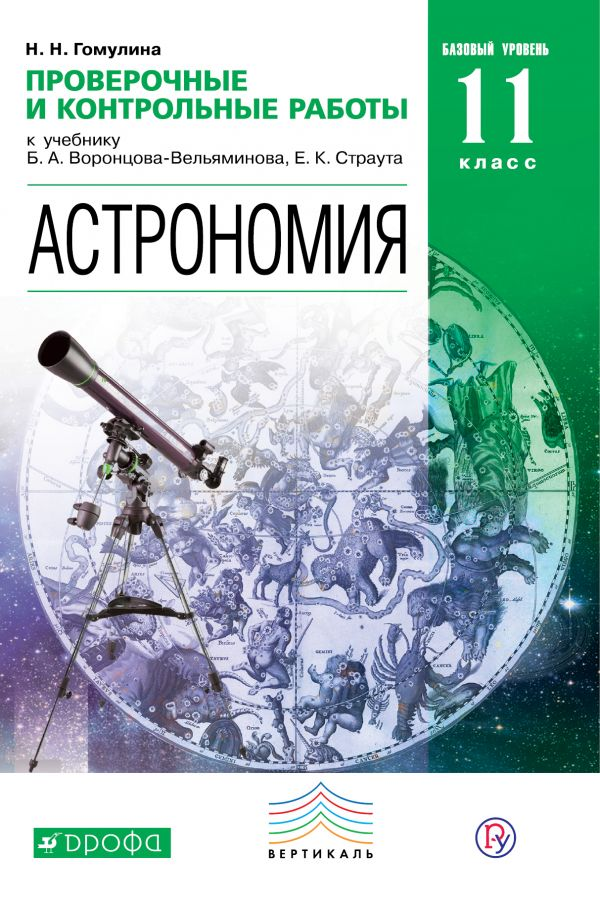 Астрономия. 11 класс. Проверочные и контрольные работы
