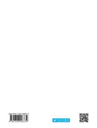 География России. Хозяйство и географические районы. 9 класс. Учебник. Алексеев А.И., Низовцев В.А., Ким Э.В., Лисенкова Г.Я., Сиротин В.И.