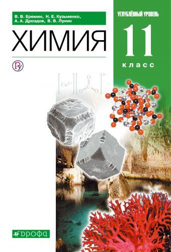 Химия. 11 класс. Углубленный уровень. Учебник