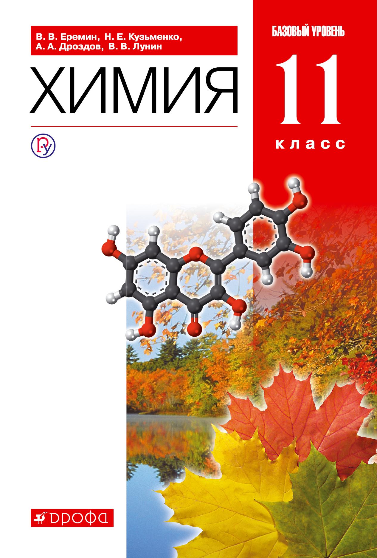 Еремин В.В., Кузьменко Н.Е., Дроздов А.А., Лунин В.В. Химия. Базовый уровень. 11 класс. Учебник.