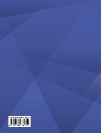 География России. 8 класс. Учебное пособие Сухов Владимир Павлович, Низовцев Вячеслав Алексеевич, Алексеев Александр Иванович, Николина Вера Викторовна