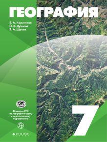 География. 7 класс. Учебное пособие