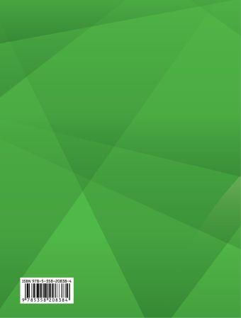 География. 7 класс. Учебное пособие Коринская Валентина Александровна, Душина Ираида Владимировна, Щенев Владимир Андреевич