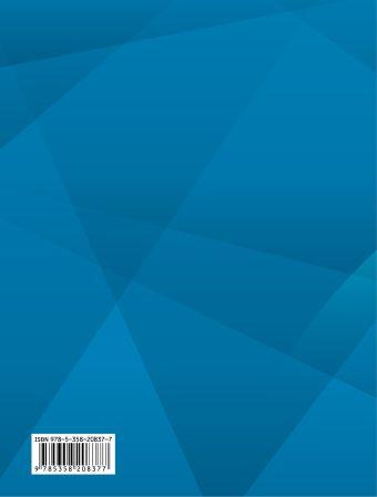 География. 6 класс. Учебное пособие Герасимова Татьяна Павловна, Неклюкова Нина Петровна