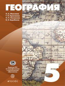 География. 5 класс. Учебное пособие