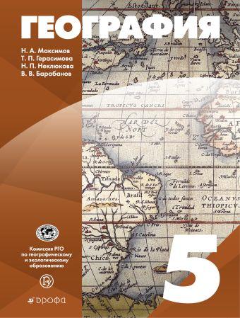 Максимов, Герасимова. География. 5 класс. Учебное пособие. «Классическая география»