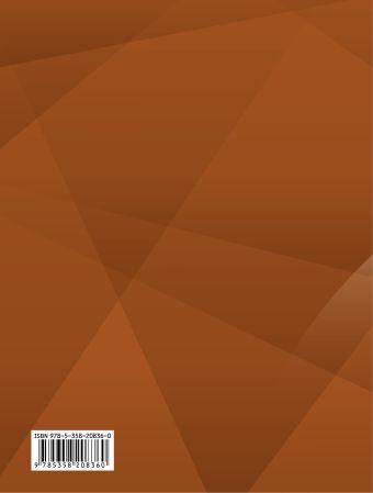 География. 5 класс. Учебное пособие Максимов Николай Александрович, Герасимова Татьяна Павловна, Барабанов Вадим Владимирович, Неклюкова Нина Петровна, Сиротин Владимир Иванович