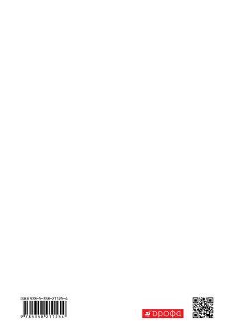 Русский язык. 9 класс. Учебник Разумовская М.М., Львова С.И., Капинос В.И., Львов В.В.