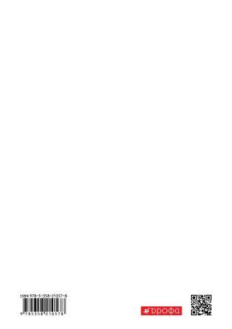 Русский язык. 7 класс. Учебник. Разумовская М.М., Львова С.И., Капинос В.И., Львов В.В.