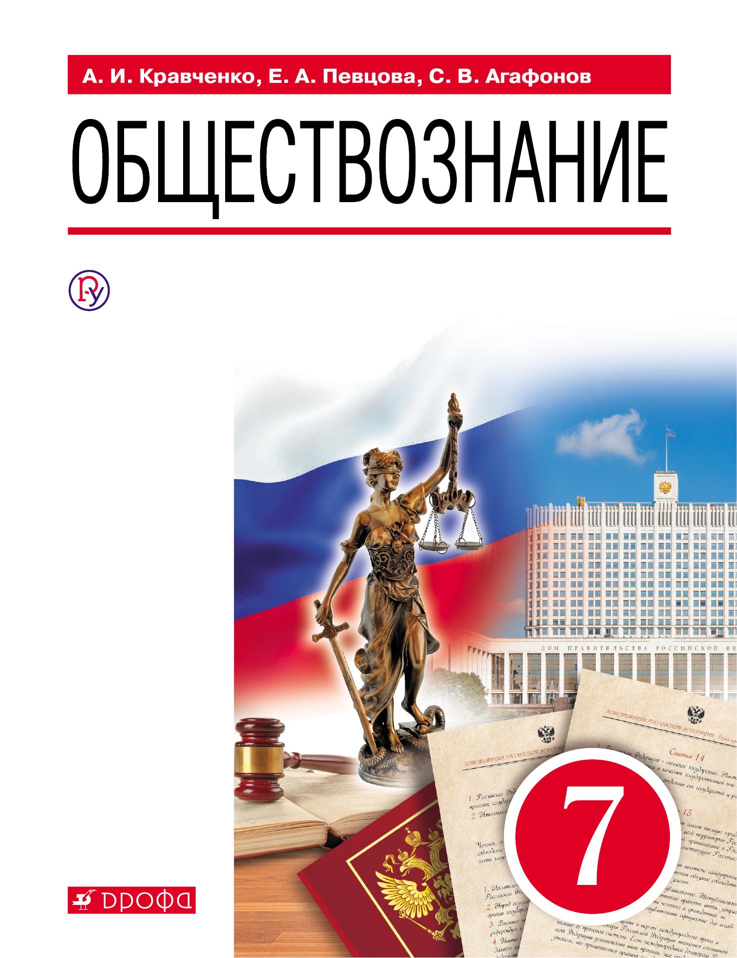 Кравченко А.И., Певцова Е.А., Агафонов С.В. Обществознание. 7 класс. Учебник