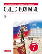 Кравченко А.И. - Обществознание. 7 класс. Учебное пособие' обложка книги