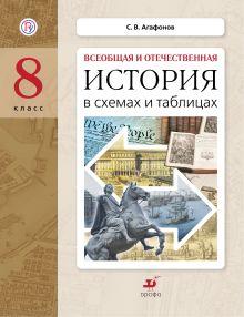 Всеобщая и отечественная история в схемах и таблицах. 8 класс. Практикум.