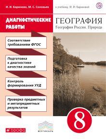 Диагностические работы к учебнику И. И. Бариновой «География России. Природа. 8 класс»