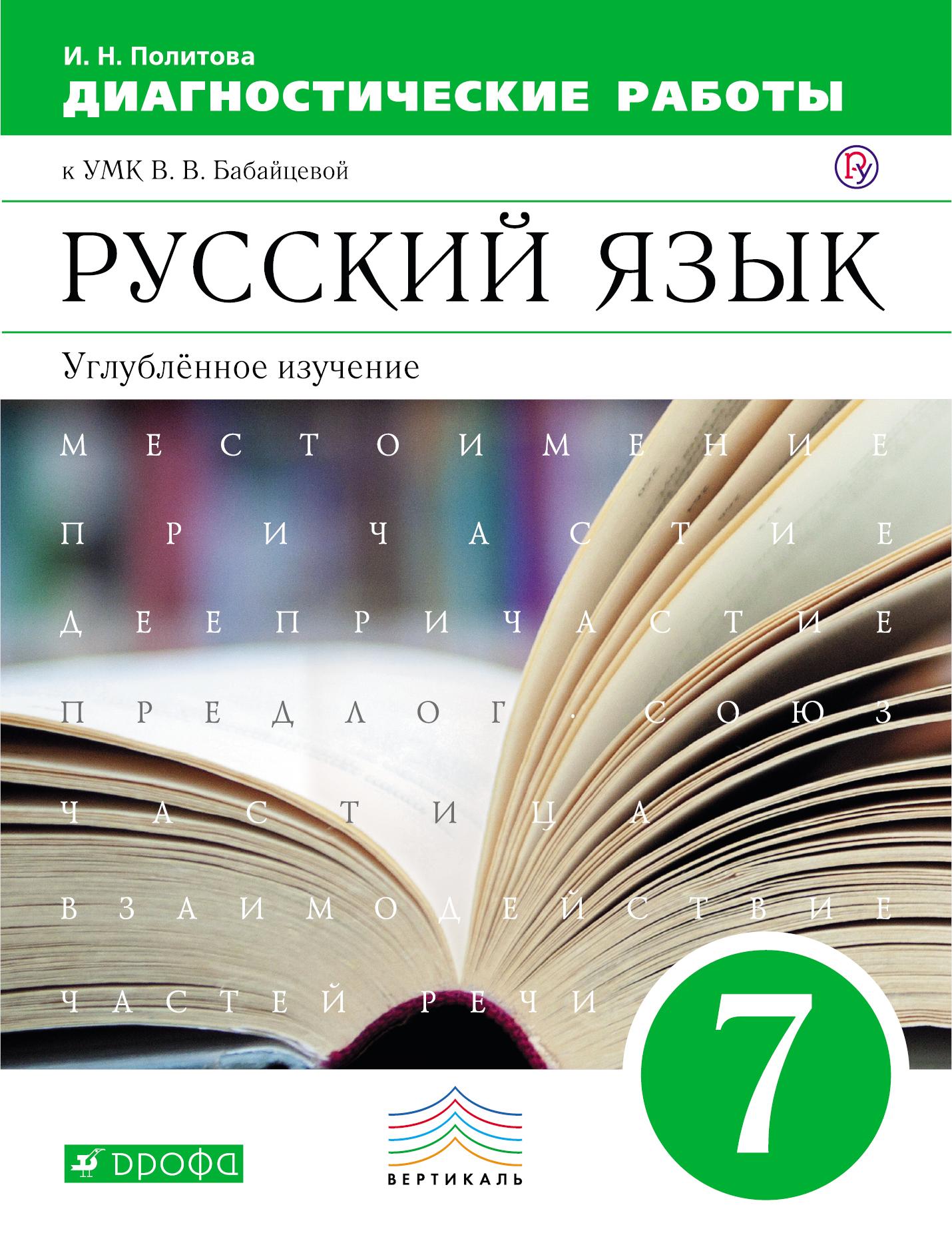 Русский язык. Углубленное изучение. 7 класс. Рабочая тетрадь (диагностические работы)